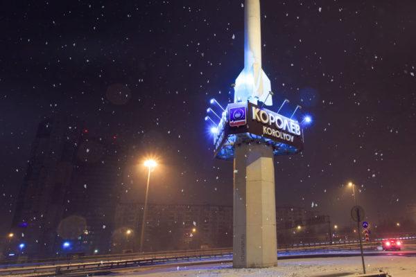 Город Королёв Ракета Р-2